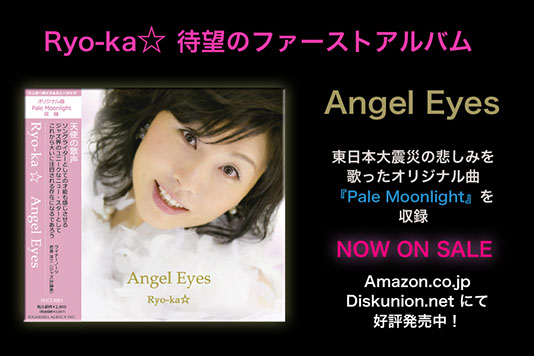 Angel Eyes オリジナルレコーディング